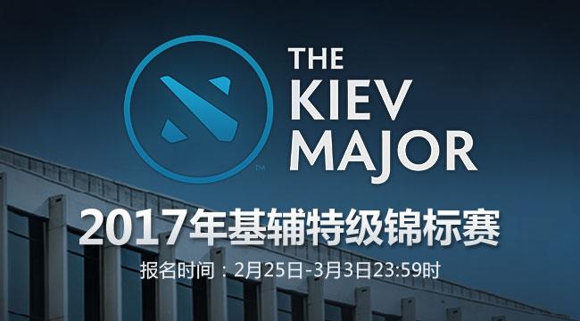 2017基辅特锦赛中国区公开赛报名今日开启