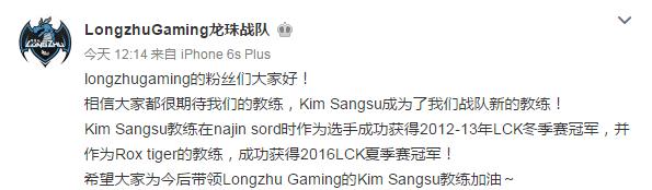 龙珠签约新教练SSong:曾获冬季赛冠军