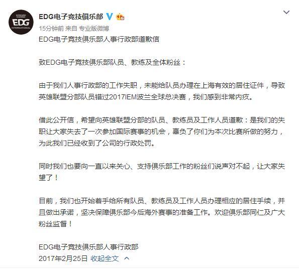 EDG电子竞技俱乐部人事行政部道歉信