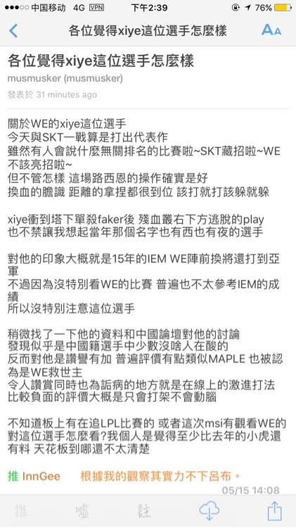 台湾网友讨论兮夜:是个萌妹子